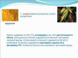 кукурузная 7 - кукуруза (крупа кукурузная, хлопья кукурузные). Крупы содержат