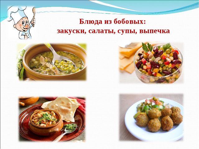 Блюда из бобовых: закуски, салаты, супы, выпечка