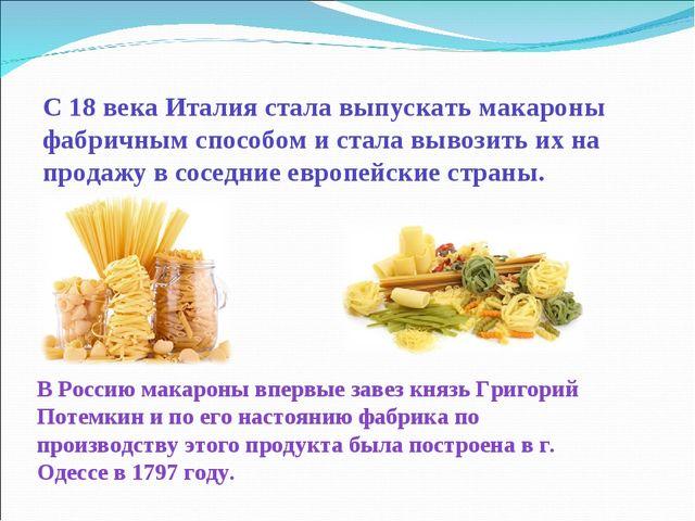 С 18 века Италия стала выпускать макароны фабричным способом и стала вывозить...
