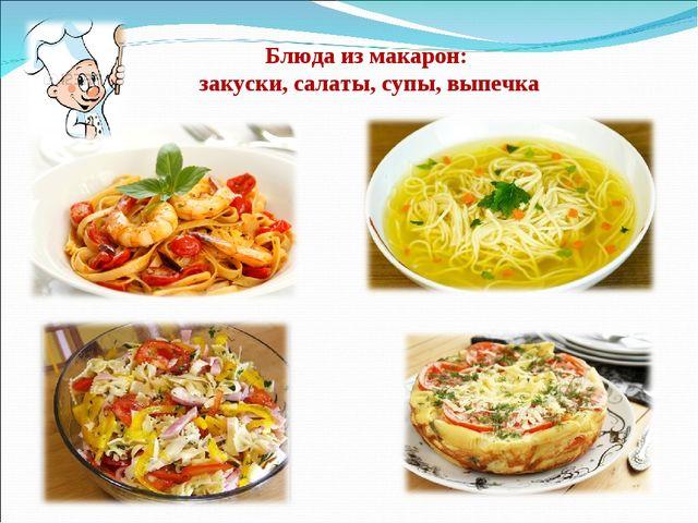 Блюда из макарон: закуски, салаты, супы, выпечка