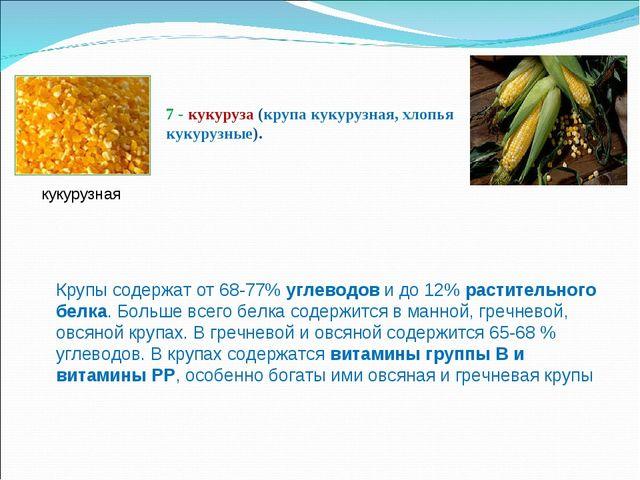 кукурузная 7 - кукуруза (крупа кукурузная, хлопья кукурузные). Крупы содержат...