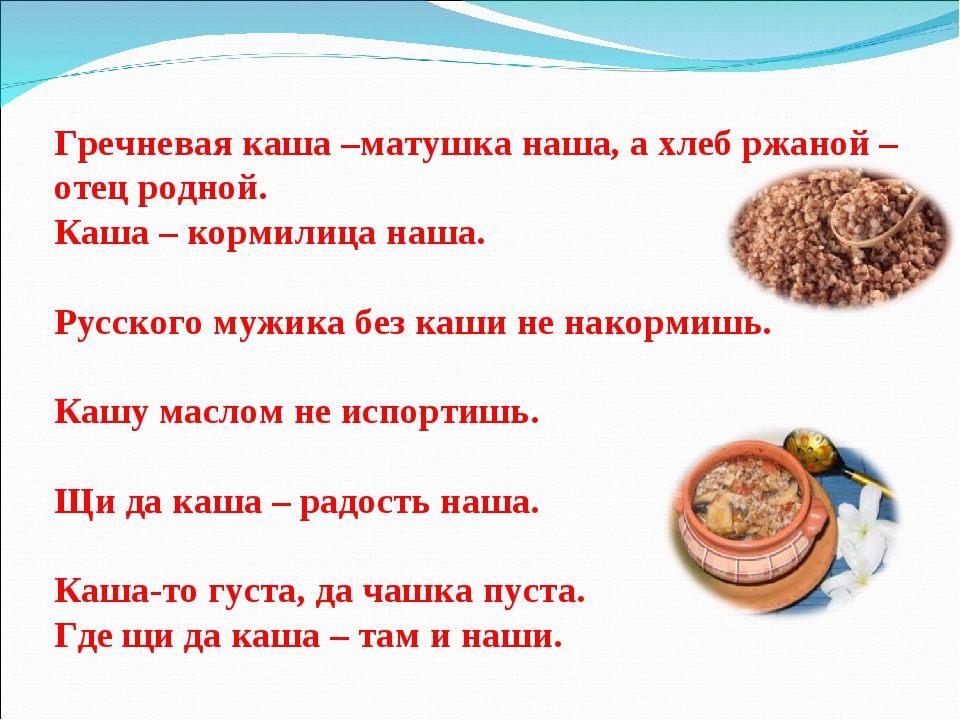 Гречневая каша –матушка наша, а хлеб ржаной – отец родной. Каша – кормилица...