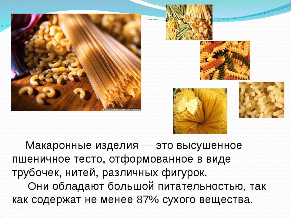 Макаронные изделия — это высушенное пшеничное тесто, отформованное в виде тр...