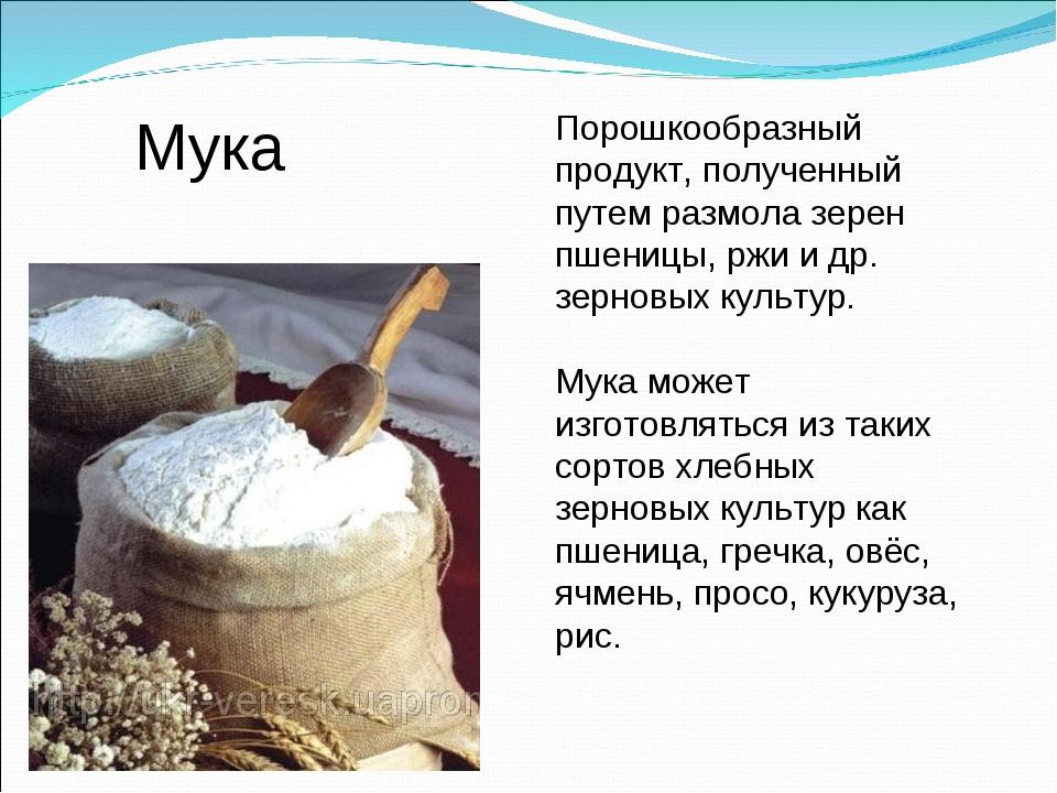 Мука Порошкообразный продукт, полученный путем размола зерен пшеницы, ржи и д...