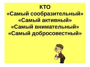 КТО «Самый сообразительный» «Самый активный» «Самый внимательный» «Самый добр