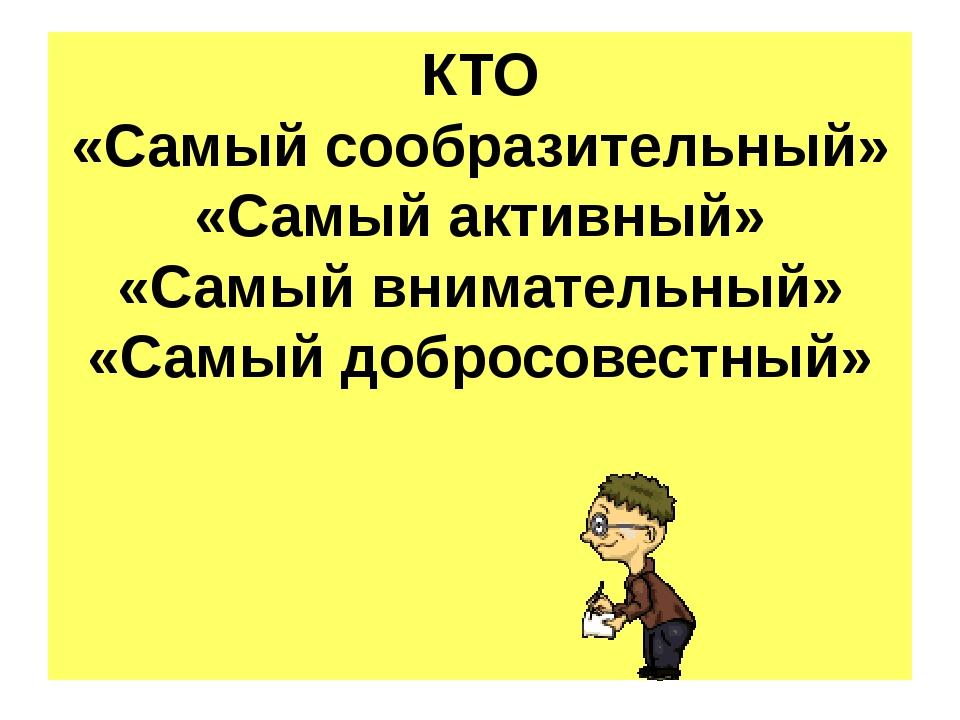 КТО «Самый сообразительный» «Самый активный» «Самый внимательный» «Самый добр...