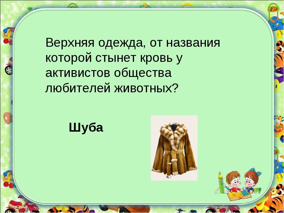Верхняя одежда, от названия которой стынет кровь у активистов общества любите...
