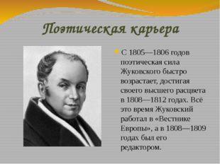 Поэтическая карьера С 1805—1806 годов поэтическая сила Жуковского быстро возр