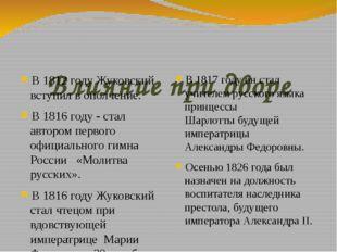 Влияние при дворе В 1812 году Жуковский вступил в ополчение. В 1816 году -