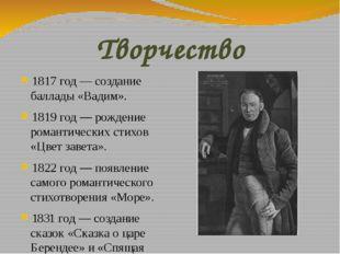 Творчество 1817 год— создание баллады «Вадим». 1819 год— рождение романтиче