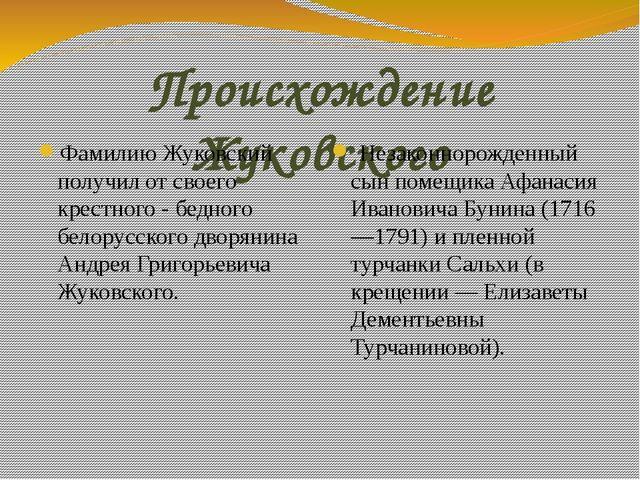 Происхождение Жуковского Фамилию Жуковский получил от своего крестного - бедн...