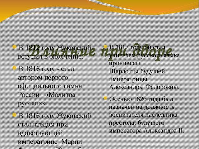 Влияние при дворе В 1812 году Жуковский вступил в ополчение. В 1816 году -...