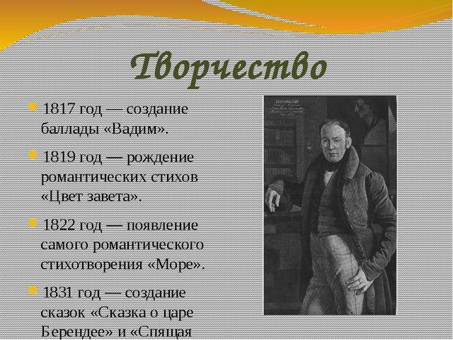 Творчество 1817 год— создание баллады «Вадим». 1819 год— рождение романтиче...