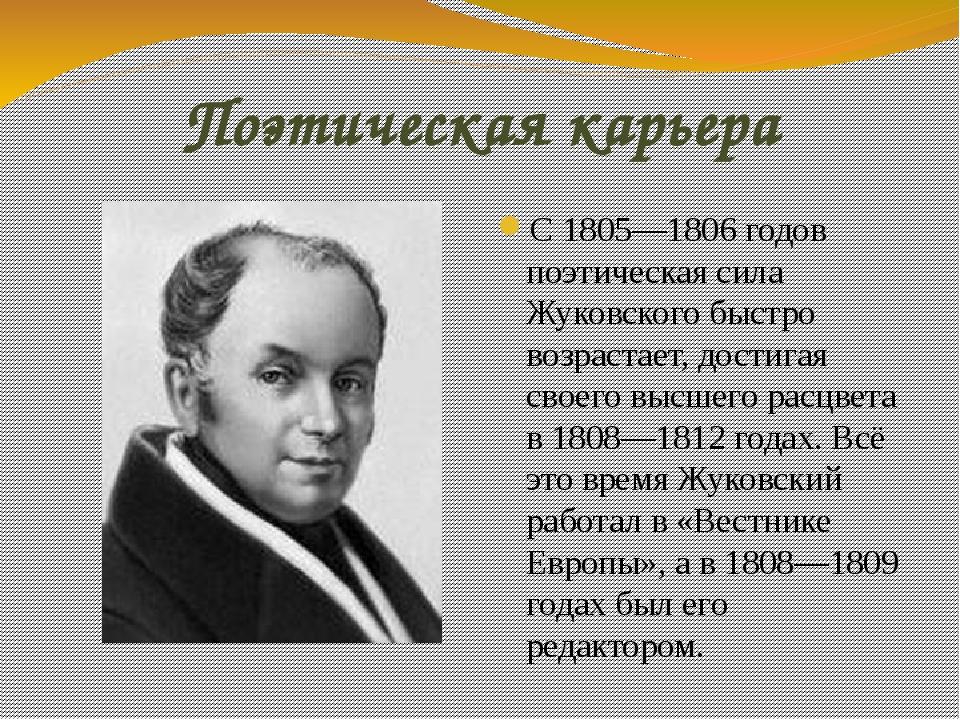 Поэтическая карьера С 1805—1806 годов поэтическая сила Жуковского быстро возр...