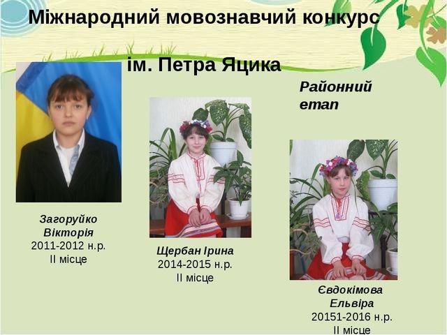 Міжнародний мовознавчий конкурс ім. Петра Яцика Загоруйко Вікторія 2011-2012...