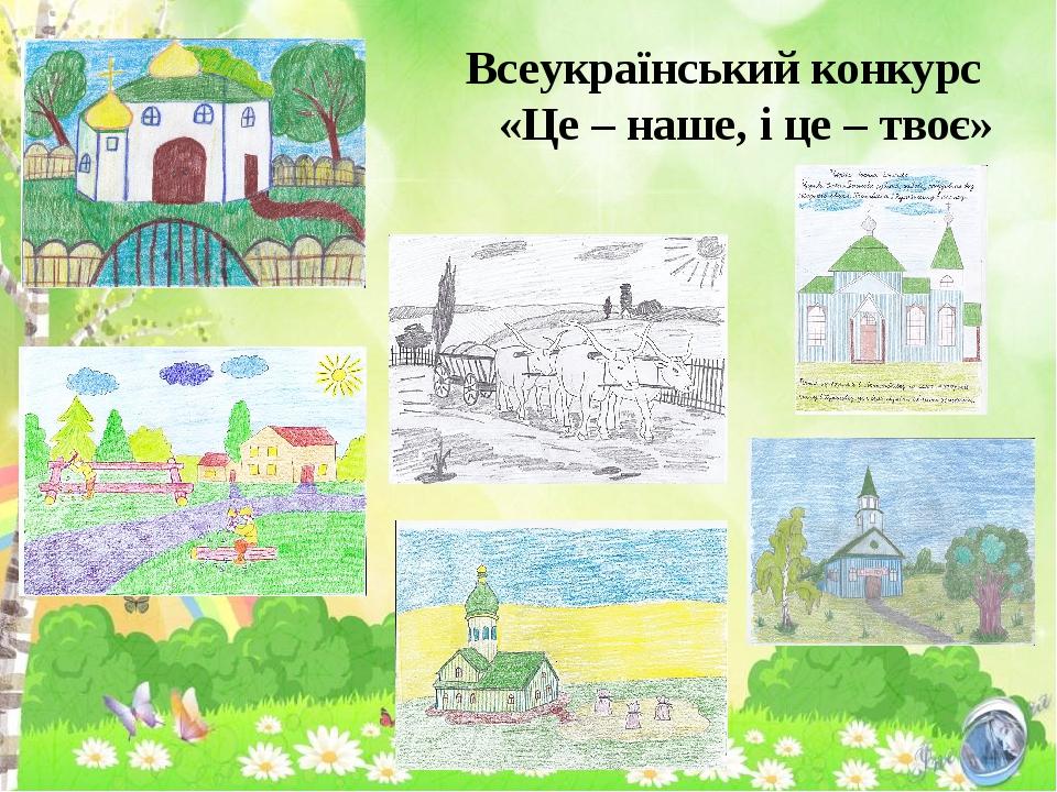Всеукраїнський конкурс «Це – наше, і це – твоє»