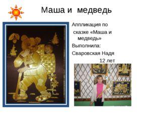 Маша и медведь Аппликация по сказке «Маша и медведь» Выполнила: Сваровская На