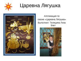 Царевна Лягушка Аппликация по сказке «Царевна Лягушка» Выполнил: Телицина Лиз