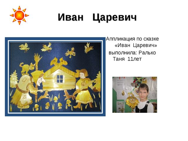 Иван Царевич Аппликация по сказке «Иван Царевич» выполнила: Ралько Таня 11лет