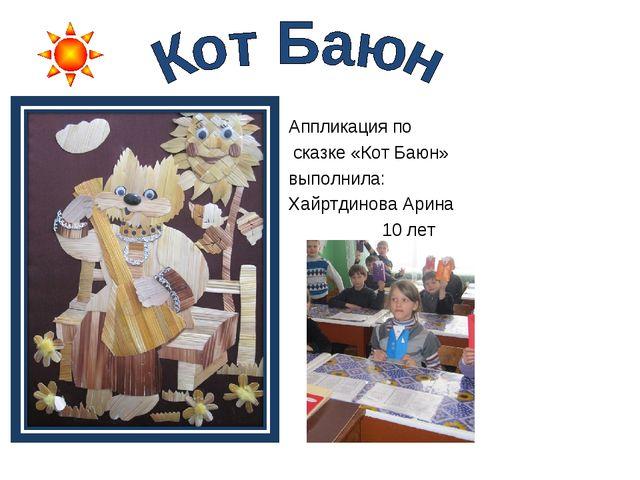 Аппликация по сказке «Кот Баюн» выполнила: Хайртдинова Арина 10 лет