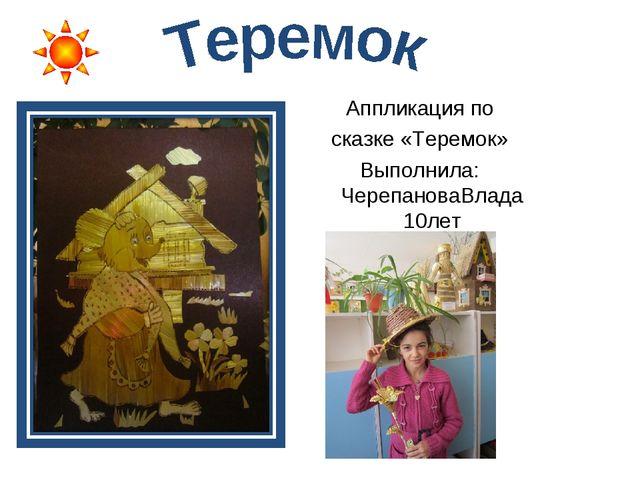 Аппликация по сказке «Теремок» Выполнила: ЧерепановаВлада 10лет