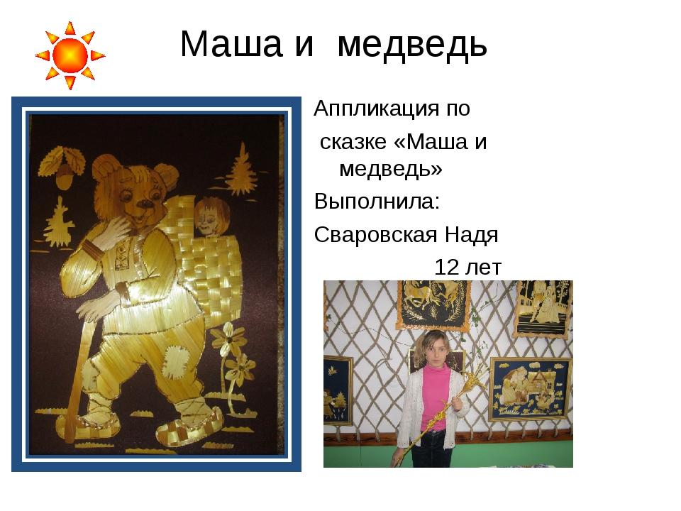 Маша и медведь Аппликация по сказке «Маша и медведь» Выполнила: Сваровская На...