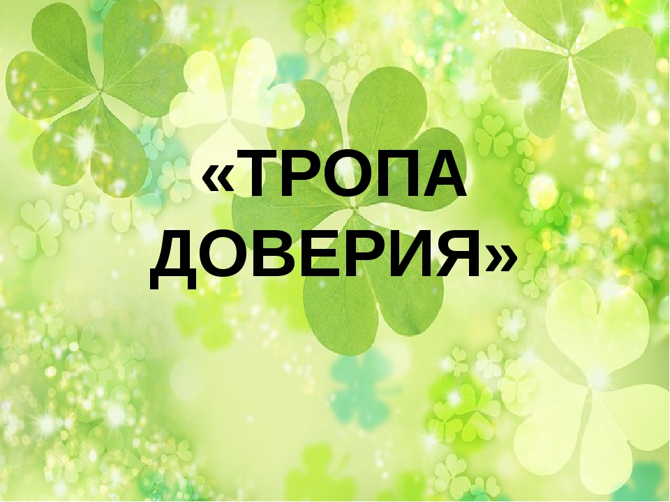 «ТРОПА ДОВЕРИЯ»