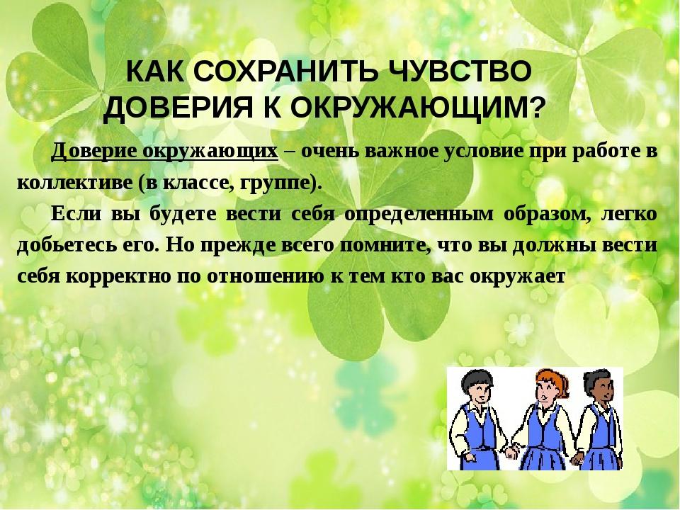 Доверие окружающих – очень важное условие при работе в коллективе (в классе,...