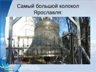 Самый большой колокол Ярославля: