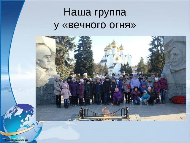 Наша группа у «вечного огня»