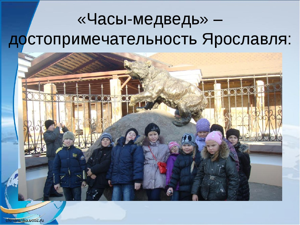 «Часы-медведь» – достопримечательность Ярославля: