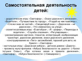 Самостоятельная деятельность детей: - дидактические игры «Светофор», «Знаки д
