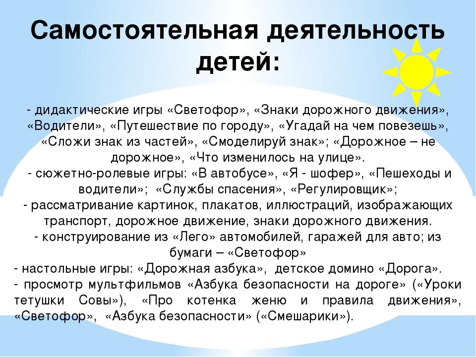 Самостоятельная деятельность детей: - дидактические игры «Светофор», «Знаки д...