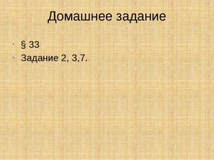 Домашнее задание § 33 Задание 2, 3,7.