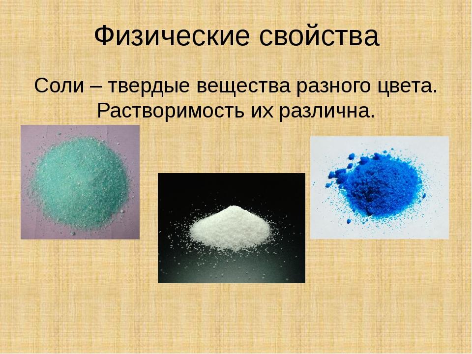 Физические свойства Соли – твердые вещества разного цвета. Растворимость их р...