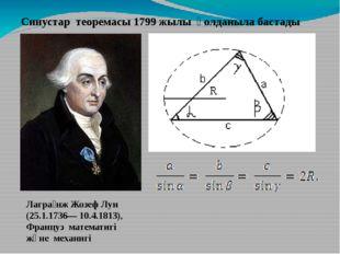 Лагра́нжЖозеф Луи (25.1.1736— 10.4.1813), Француз математигі және механигі С