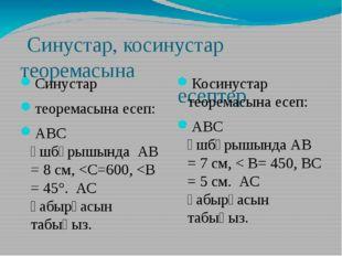 Синустар, косинустар теоремасына есептер Синустар теоремасына есеп: АВС үшбұ