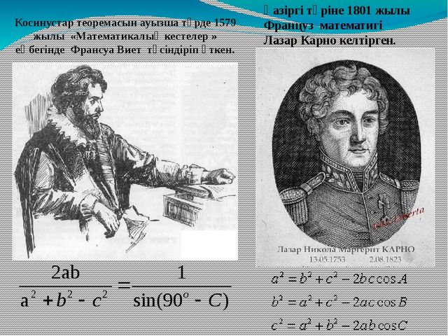 Косинустар теоремасын ауызша түрде 1579 жылы «Математикалық кестелер » еңбег...