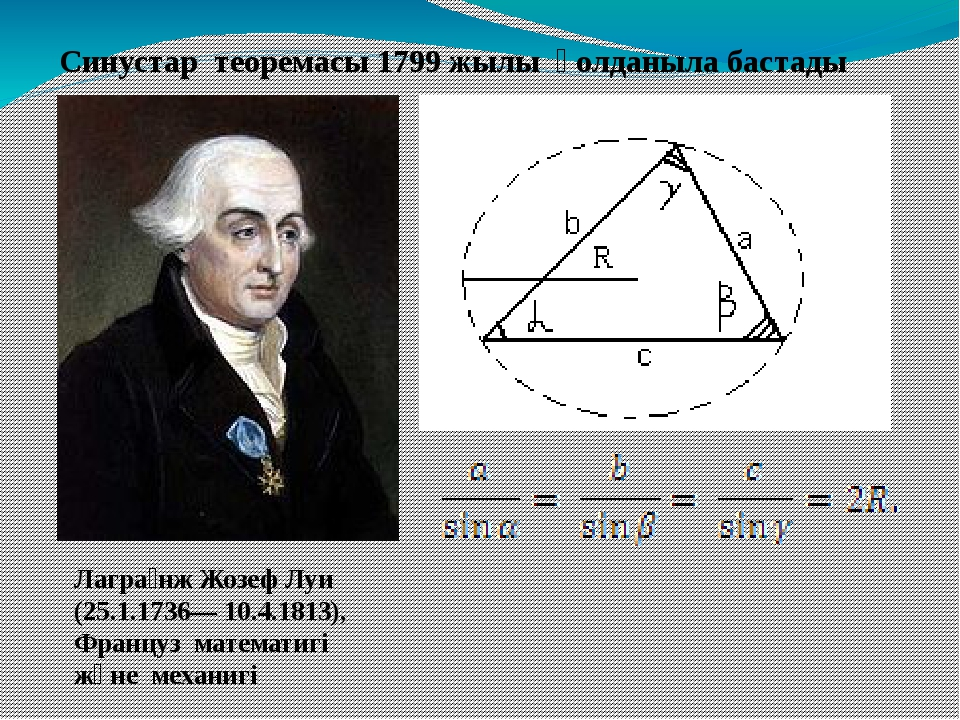 Лагра́нжЖозеф Луи (25.1.1736— 10.4.1813), Француз математигі және механигі С...