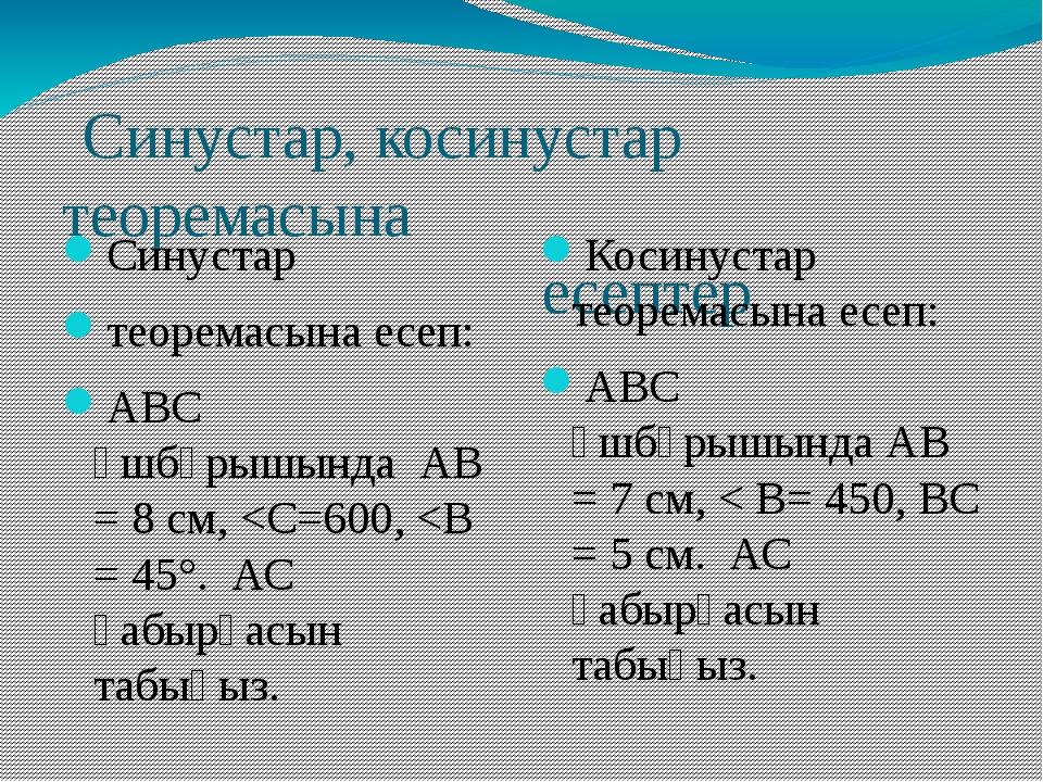 Синустар, косинустар теоремасына есептер Синустар теоремасына есеп: АВС үшбұ...