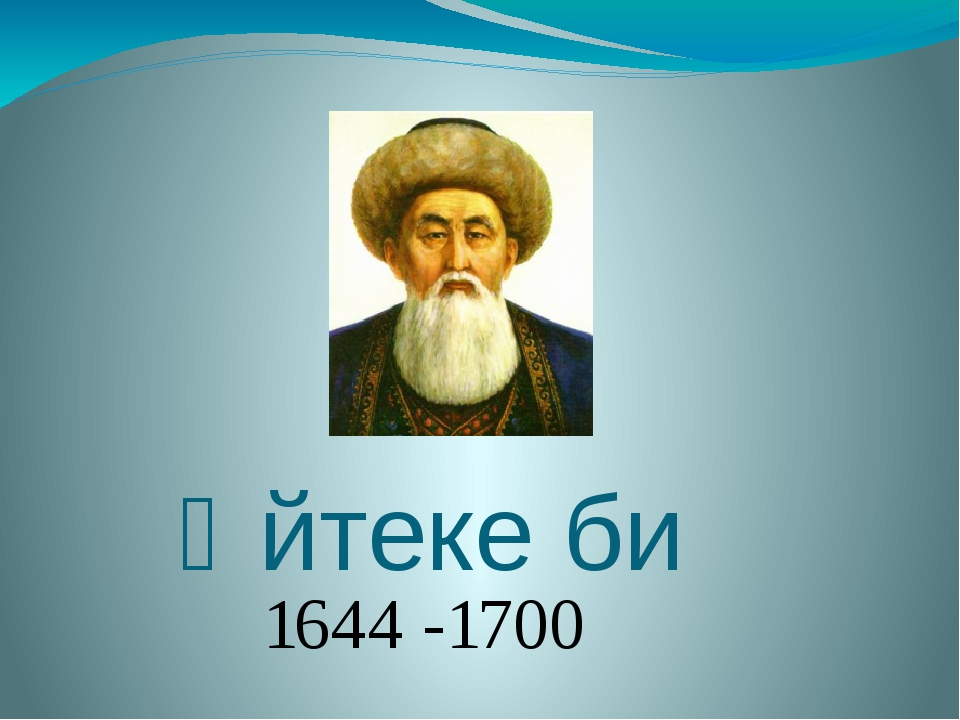 Әйтеке би 1644 -1700