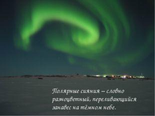 Полярные сияния – словно разноцветный, переливающийся занавес на тёмном небе.
