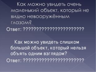 Ответ: ??????????????????????? Как можно увидеть слишком большой объект, кото