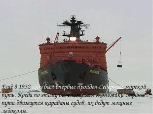 Ещё в 1932 году был впервые пройден Северный морской путь. Когда по этому важ