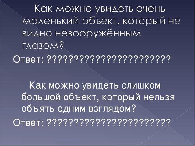 Ответ: ??????????????????????? Как можно увидеть слишком большой объект, кото...