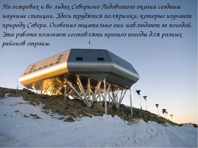 На островах и во льдах Северного Ледовитого океана созданы научные станции. З...