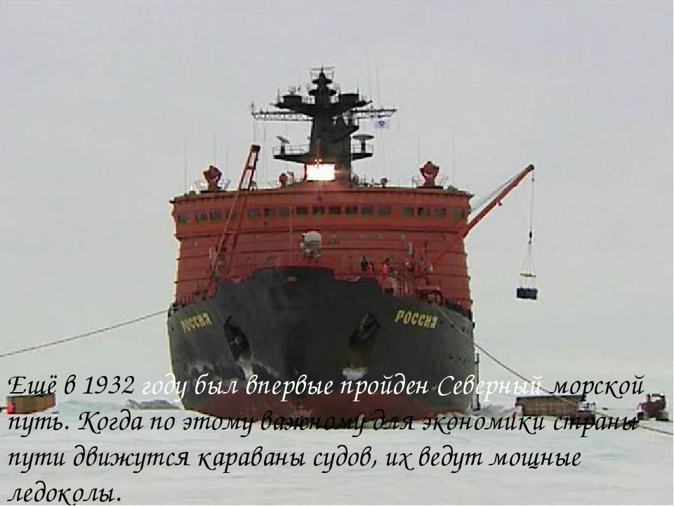 Ещё в 1932 году был впервые пройден Северный морской путь. Когда по этому важ...