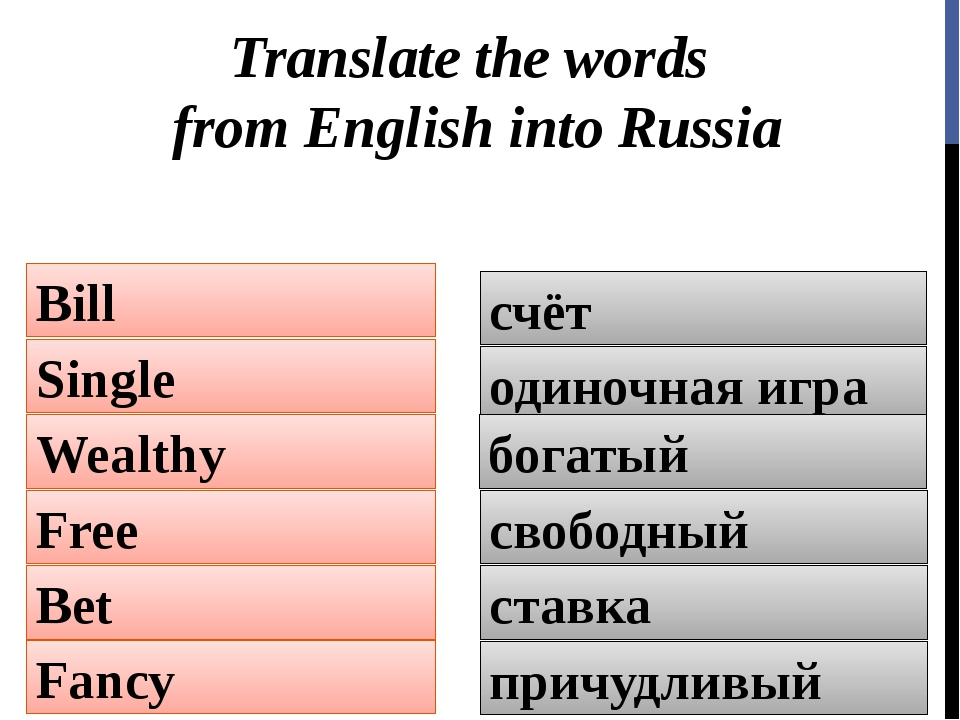 Translate the words from English into Russia Bill Single Wealthy Free Bet Fan...