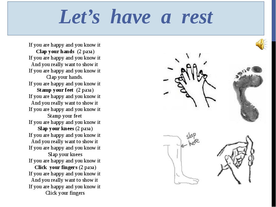Let's have a rest If you are happy and you know it Clap your hands (2 раза) I...