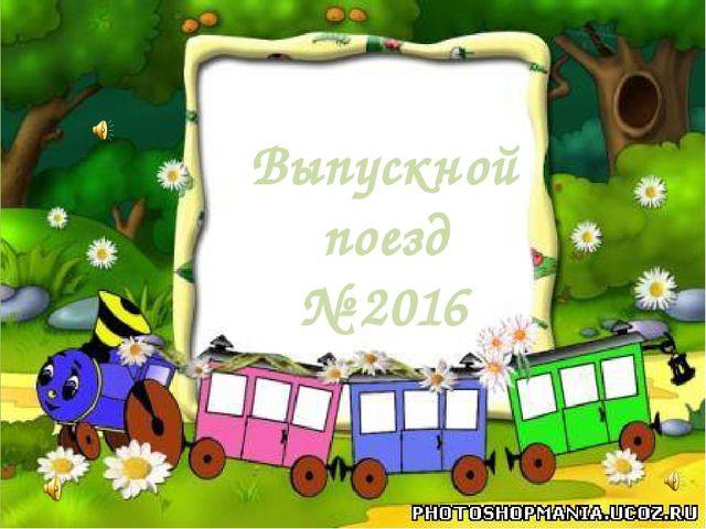 Выпускной поезд № 2016
